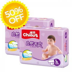 Chiaus Ultra natural dry Diapers Disposable Nappies L20 pcs for 9-13kg baby Breathable and Soft 2 bags L